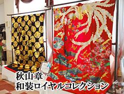 秋山章【和装ロイヤルコレクション】