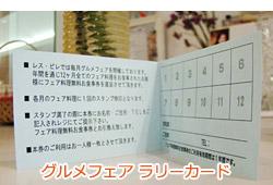 グルメフェア ポイントカード